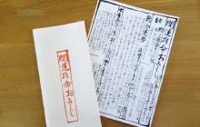 omikuji_img2