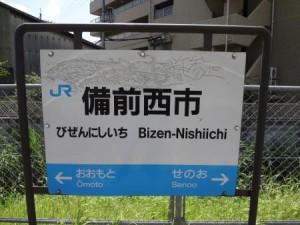 bizen-nishiichi